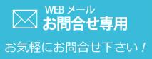 WEBメールお問い合わせ専用/お気軽にお問い合わせ下さい!